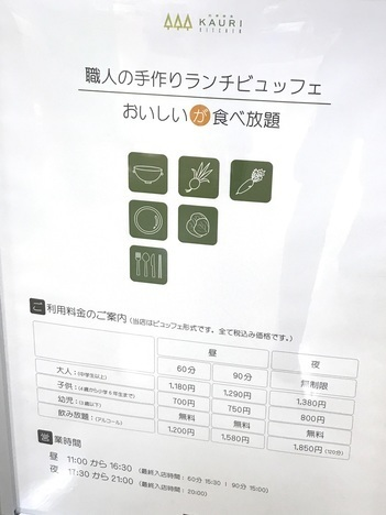 福島カウリキッチン自然食バイキングランチメニュー