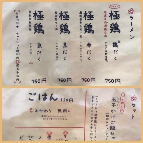 京都一乗寺ラーメン街道超人気店極鶏超濃厚鶏白湯メニュー
