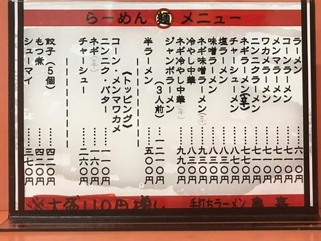 佐野ラーメン亀嘉特注ジャンボジャンボラーメンメニュー