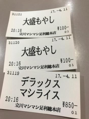 立川マシマシEXマシライスと大盛もやしダブル食券