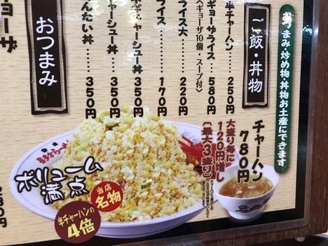 喜多方ラーメン新田店デカ盛りチャーハン