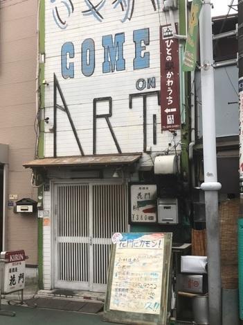 上板橋居酒屋花門にカモン大食いデカ盛りオフ会