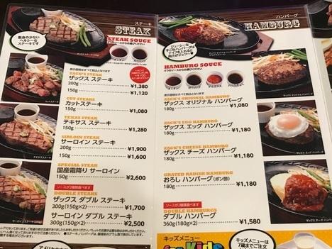 伊勢崎ステーキザックスサラダバー付メニュー