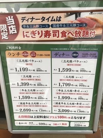 しゃぶ葉加須店店頭メニュー