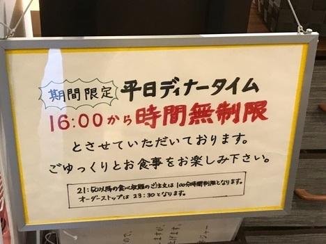 しゃぶ葉加須店平日時間無制限表示