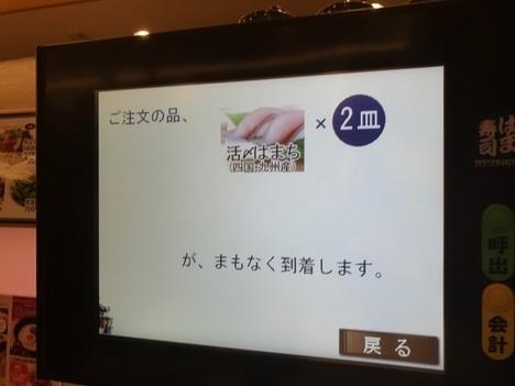 はま寿司総額割り勘オフ会タッチパネル