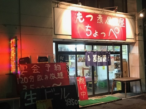 伊勢崎もつ煮店ちょっぺ大食い