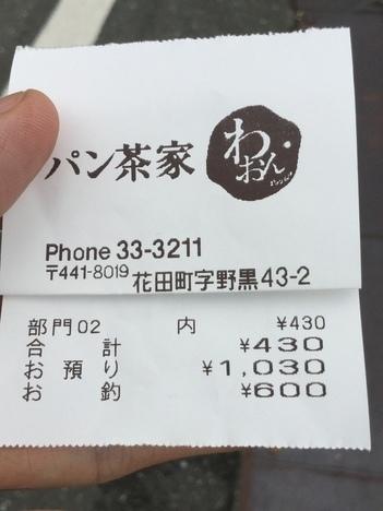 18切符旅東海モーニング豊橋Waon会計レシート