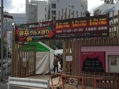 2016新宿激辛グルメ祭り会場入口