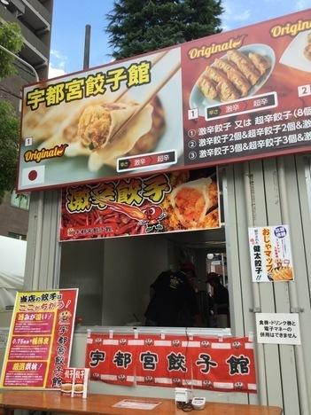 宇都宮餃子館激辛イベント