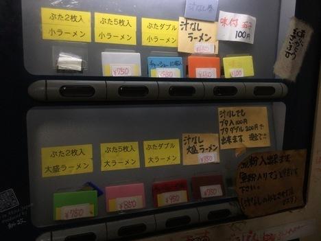 ラーメン二郎環七一之江券売機メニュー