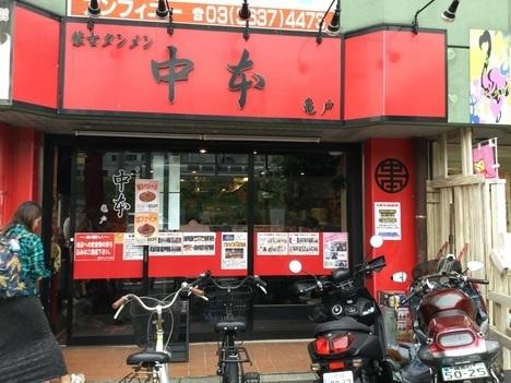 蒙古タンメン中本亀戸店外観