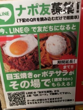 スパゲティーのパンチョ御徒町店SNSサービス