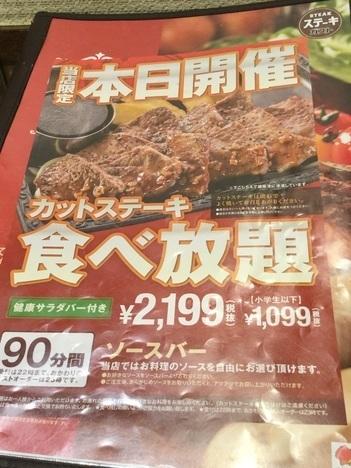 ステーキガスト相模原店カットステーキ食べ放題イベント案内