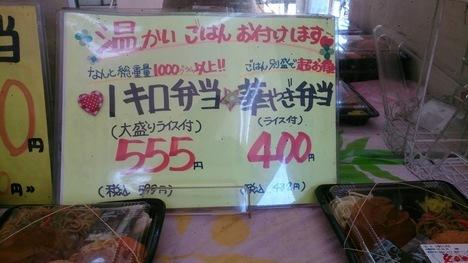亀戸キッチンDIVE1キロ弁当等メニュー
