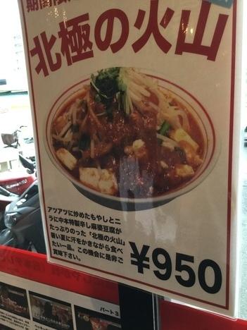 蒙古タンメン中本亀戸店北極の火山メニュー案内