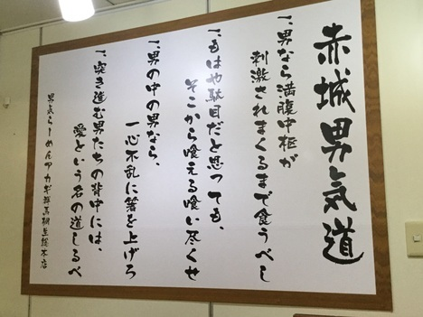 男気らーめんアカギ桐生二郎系リニューアル内観