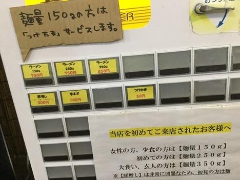 男気らーめんアカギ桐生二郎系リニューアル券売機メニュー