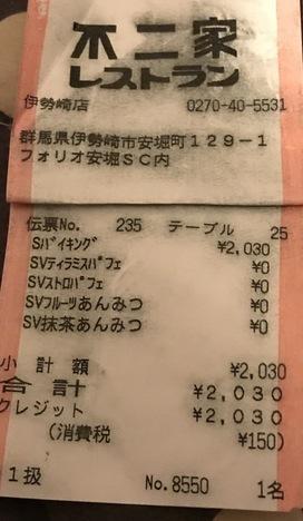 不二家のスイーツバイキング伊勢崎3度目会計レシート