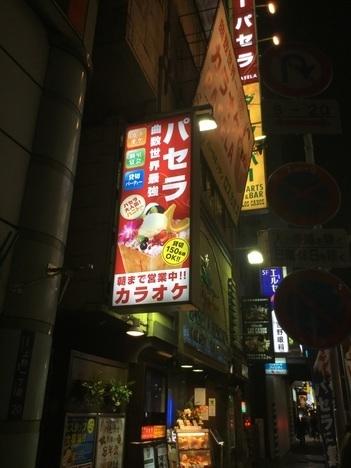 カラオケパセラ上野御徒町店外観オフ会