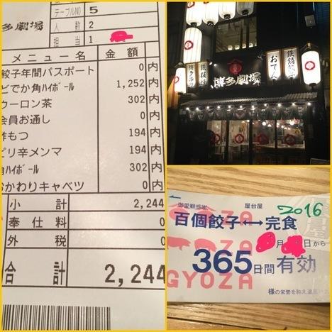 錦糸町博多劇場チャレンジメニュー餃子100個会計レシート