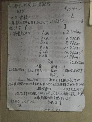 宇都宮林屋本店特注メニューとんかつ