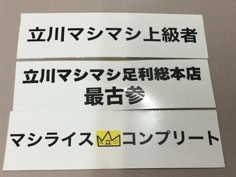 立川マシマシ足利総本店各種ステッカー