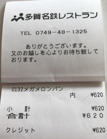 18切符大食い旅多賀SA上りメガ盛りメロンパン会計レシート