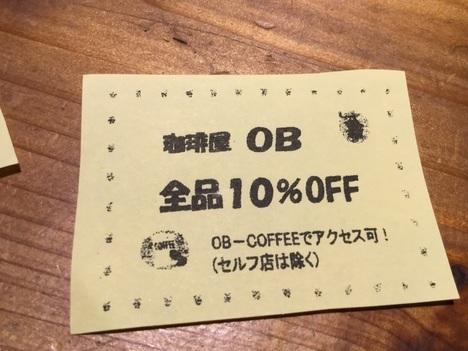 喫茶OB八潮店デカ盛り店割引クーポン
