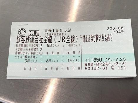 2017年夏18切符
