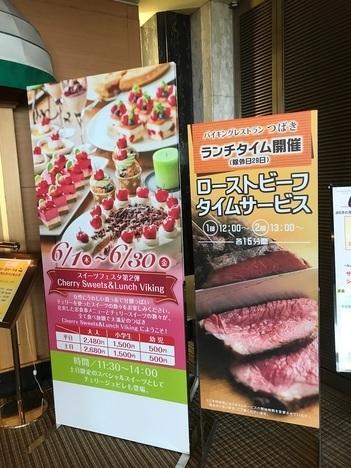 新潟バイキングレストランつばきスイーツビュッフェ肉の日ステーキ食べ放題イベント案内
