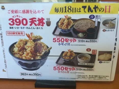 18日てんやの日サンキュー天丼イベント日メニュー
