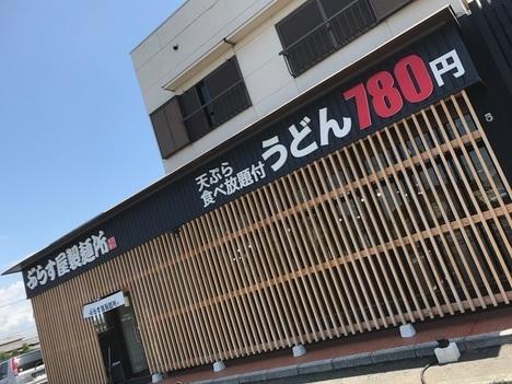 ふらす屋製麺所天ぷら食べ放題うどん外観