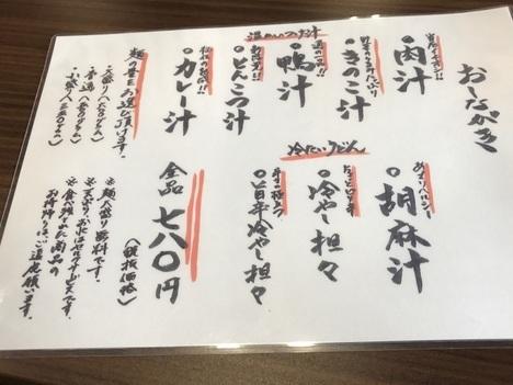 ふらす屋製麺所天ぷら食べ放題うどんメニュー