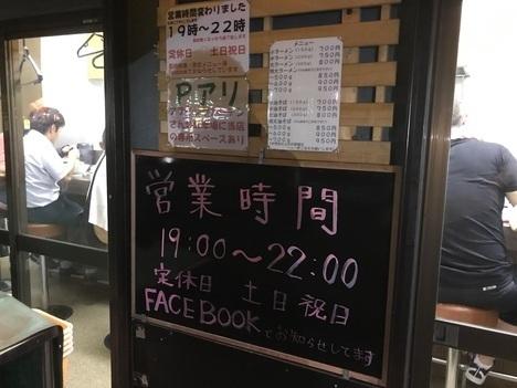 東松山ブタヤマニンニクン特大ラーメンマシマシ