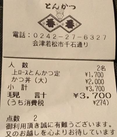 会津若松とんかつ番番会計レシート