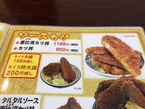 東松山恵比寿屋食堂エビスかつ丼特盛メニュー