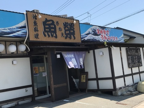 徳島鳴門魚榮外観