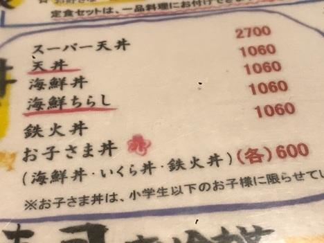 徳島鳴門魚榮スーパー天丼メニュー