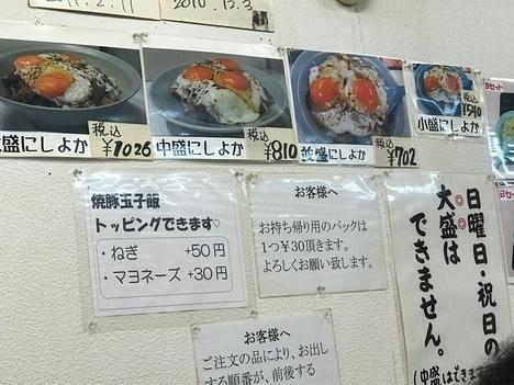 今治重松飯店ご当地グルメ焼豚玉子飯大盛りメニュー