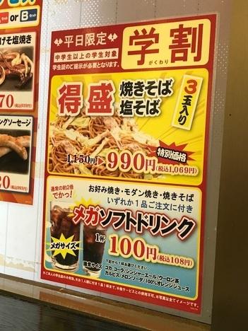 18切符大食い旅鶴橋風月本店大盛りメニュー案内
