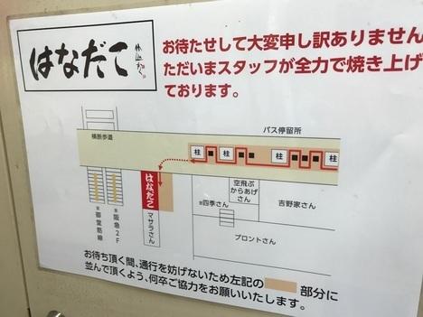 18切符旅大阪梅田はなだこ並び場所案内