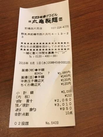 丸亀製麺1日釜揚げ半額DAY会計レシート