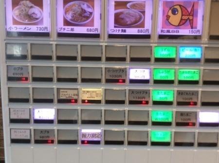 ラーメン二郎野猿街道大ラーメン券売機