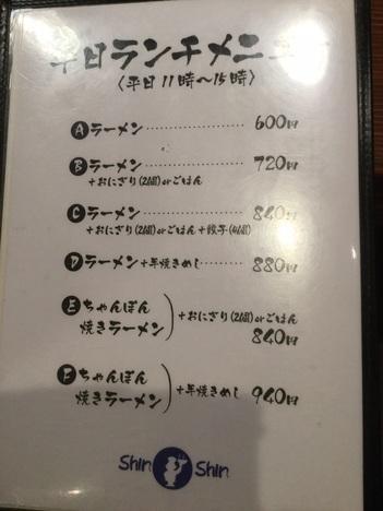 福岡sin-sinラーメンランチメニュー