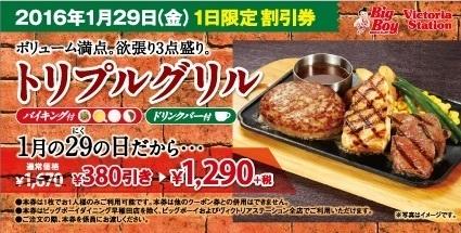 ビッグボーイ肉の日限定メニュー