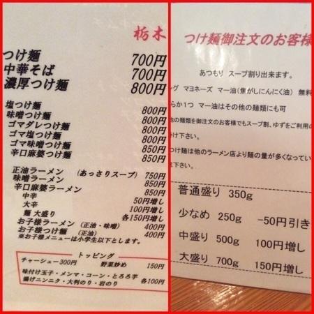 栃木大勝軒つけ麺メニュー