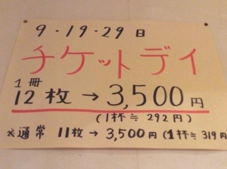 コルドカフェ案内モーニングチケット