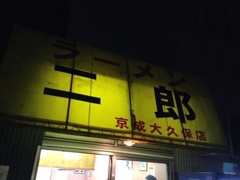 ラーメン二郎京成大久保外観
