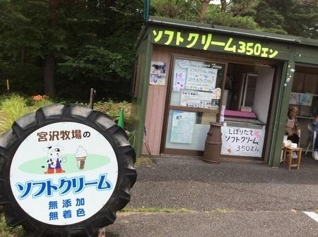 宮沢牧場ソフトクリーム